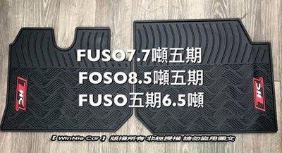 中華三菱 福壽FUSO 6.5噸 7.7噸 8.5噸 11T 15T 17T F380 26噸 專營貨車專用橡膠腳踏墊