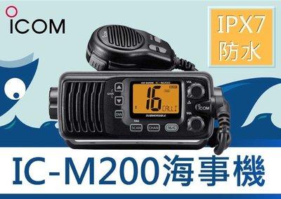 └南霸王┐ICOM IC-M200 座台機 海上無線電對講機〔公司貨〕VHF 25W IPX7 海事防水機 漁船航海機
