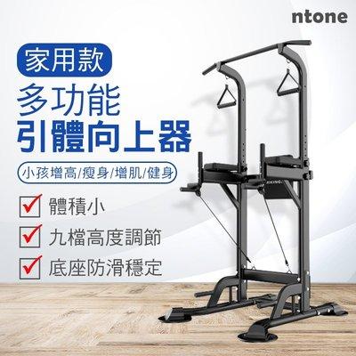 [恩特萬] 多功能家用引體向上器 室內健身器 九檔高度 體積小 NTONE