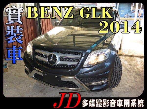 【JD 新北 桃園】BENZ GLK 2014年式。PAPAGO 導航王 HD數位電視 360度環景系統 BSM盲區偵測 倒車顯影 手機鏡像。實車安裝 實裝車