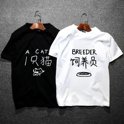 男生 短袖 正韓一只貓咪動物管理飼養員情侶裝T恤男女短袖字母學生夏裝體恤衣服