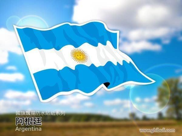 【衝浪小胖】阿根廷國旗飄揚貼紙/汽車/機車/抗UV/防水/3C產品/Argentina/各國均有販售