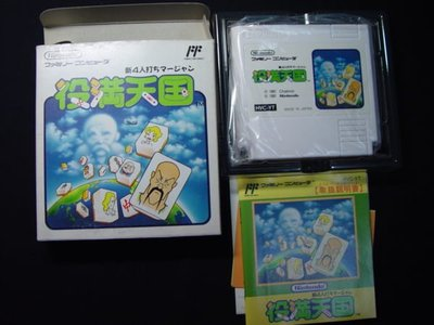 GAME ~日本 任天堂 NINTENDO 1991 made in japan 紅白機 役滿天國 四人麻將 電玩 遊戲 卡帶