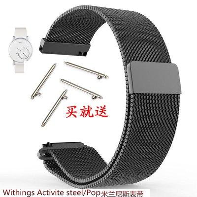 小花精品店-Withings Steel HR 手錶帶不銹鋼 Ticwatch1/2代錶帶米蘭尼斯磁吸