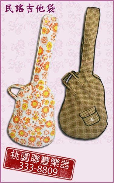 《∮聯豐樂器∮》民謠吉他袋(花色)  庫存品出清特價《桃園現貨》