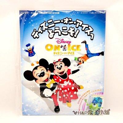 日本迪士尼 冰上世界20週年 紀念專刊...