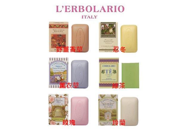 蕾莉歐 香皂 代購 玫瑰/忍冬/薰衣草/鈴蘭/綠茶/茶樹 植物香氛皂100g
