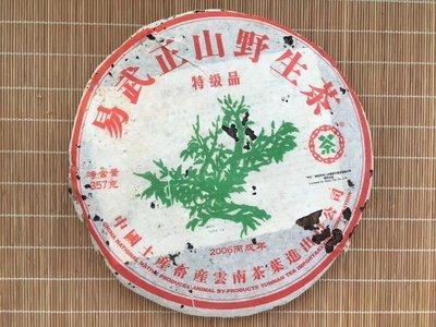 2006年中茶、綠大樹首批易武正山野生茶餅」