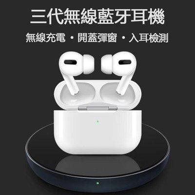 AirPods Pro 3代 apple airpods 無線藍牙耳機 無線耳機