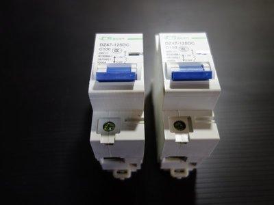 【146】太陽能 無熔絲開關 光伏直流断路器 80A 100A 125A 太陽能小型直流開關 DC 250V