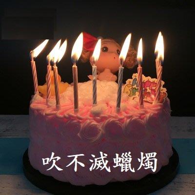 (10支) 吹不滅 蠟燭 整人蠟燭 生日快樂蠟燭 繽紛多色蠟燭 小蠟燭 蛋糕裝飾  Happy Birthday 蠟燭