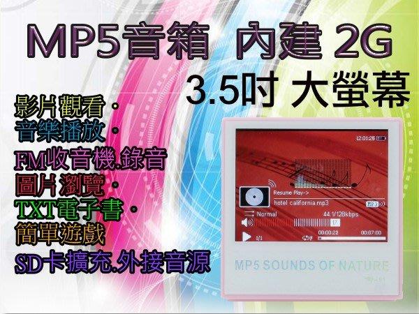【傻瓜批發】MP5 3.5吋 內建2G 音箱 喇叭 MP3 影片播放 KTV FM 電子書 遊戲 錄音 圖片瀏覽 可自取