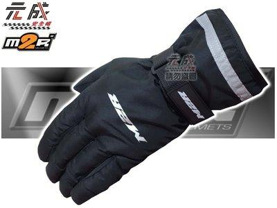 『元成安全帽』M2R G07 冬季防寒防水手套-黑 *手掌顆粒止滑