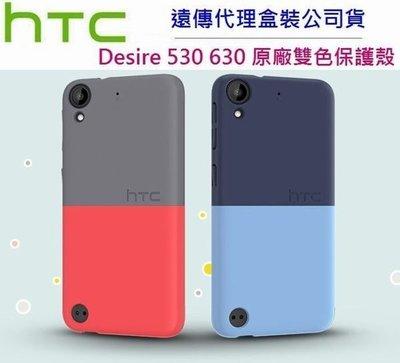 【買一送一】HTC HC C1250【原廠背蓋】原廠殼、雙彩保護殼 Desire 530、Desire 630 dual