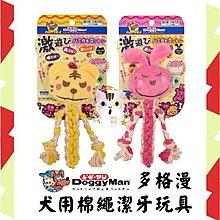 ×貓狗衛星×Doggyman 多格漫 犬用棉繩潔牙玩具(S)【黃虎 / 粉兔】