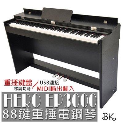 (下標就送拇指琴or烏克麗麗) 超質感88鍵重捶電鋼琴 HERO EP3000電鋼琴 黑 現貨供應【嘟嘟牛奶糖】