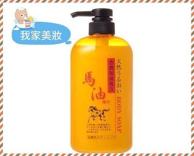 《我家美妝》最便宜*日本原裝 馬油豐潤沐浴乳~600ml /純藥株式會社 天然保濕配方 無色素 弱酸性
