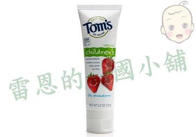 【雷恩的美國小舖】Tom's Of Maine天然兒童牙膏 草莓味 119g 含氟 特價 草莓味/橘子味