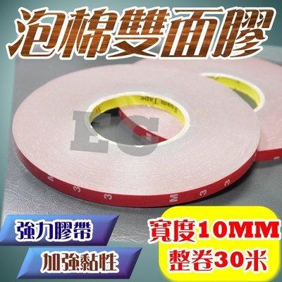 現貨 J8A37 泡棉雙面膠 寬度10MM 一整捲30米 最黏 膠帶 雙面膠帶 萬用膠帶 燈條背膠 加強黏性