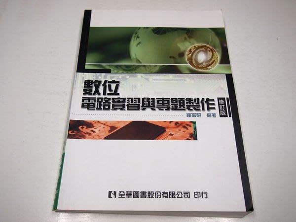 【考試院二手書】《數位電路實習與專題製作》ISBN:9572165410│全華│鍾富昭│(B11Z24)