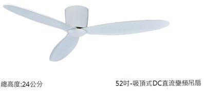 【一世風情】CS-15022 - 吸頂式吊扇-採DC直流變頻馬達 -全機台灣製造- 總高度20公分-天花板低的吊扇