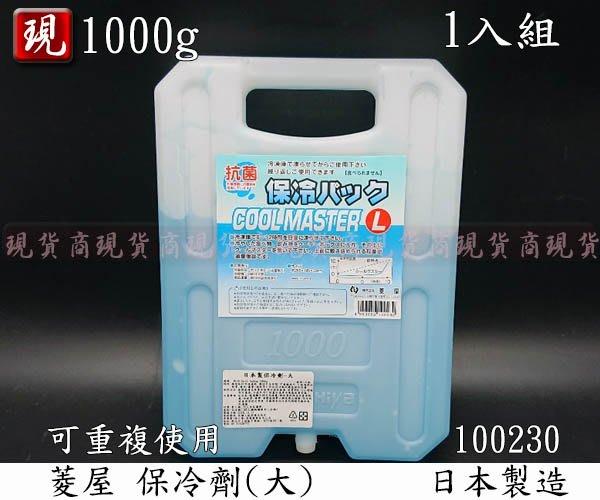 【現貨商】日本製保冷劑(L) 1000g 100230 冰磚 環保保冷劑 保冰劑 保冰包 保冰袋 冰墊 戶外冰桶專用