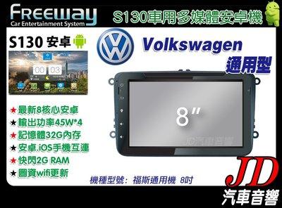 【JD 新北 桃園】FREEWAY VW 福斯通用機 DVD/USB/HD數位/導航/藍芽 8吋 S130。安卓機 福斯