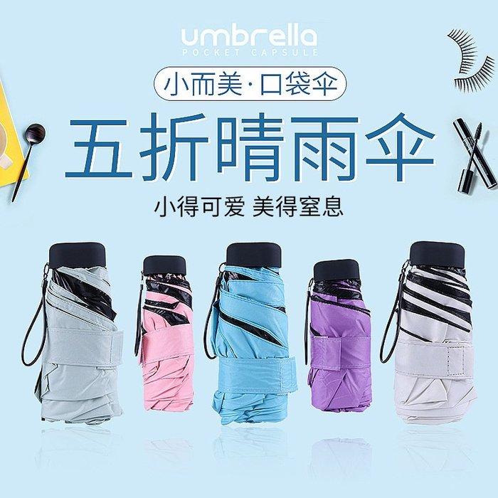 奇奇店-晴雨兩用五折雨傘便攜折疊傘女防曬防紫外線遮陽傘太陽傘迷你小巧