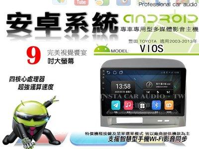 音仕達汽車音響 豐田 VIOS 03-13年 9吋安卓機 四核心 1+16 WIFI 鏡像顯示 ADF
