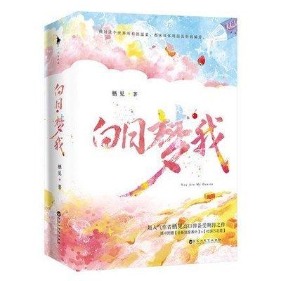 《白日夢我(全二冊)》~~棲見~~全新簡體書