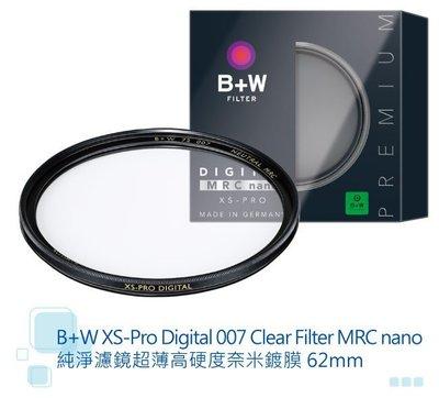 BW濾鏡達人☆ B+W XS-PRO MRC nano Clear 62mm 奈米超薄框保護鏡 007 非UV  公司貨