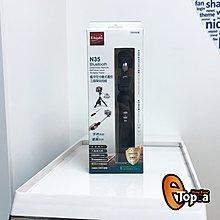 全新 E-books N35 自拍棍 具藍牙遙控器及腳架底座