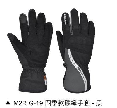 ((( 外貌協會 ))) M2R G19 冬季防水防摔手套( G-19 ) 防風防寒~防水手套(熱賣商品)
