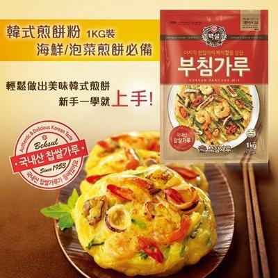 **幸福泉** 韓國 CJ【E311】韓式煎餅粉 1KG裝 海鮮/泡菜煎餅必備.特惠價$89