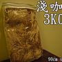 【窗的世界】20年專業製作達人,線簾窗簾區,超熱賣 3K03咖啡金色,售完為止