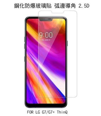 --庫米-- AGC LG G7/G7+ ThinQ 鋼化防爆玻璃貼 弧邊導角 9H 2.5D