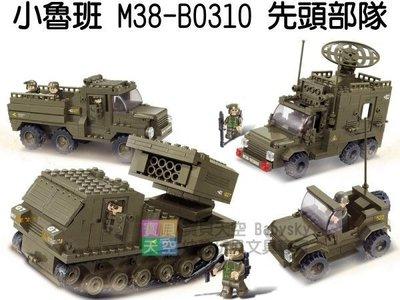 ◎寶貝天空◎【小魯班 M38-B0310 先頭部隊】864PCS,軍事系列,可與LEGO樂高積木組合玩