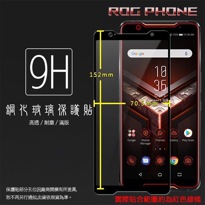 ASUS華碩 ROG Phone ZS600KL Z01QD 滿版 鋼化玻璃保護貼 9H 滿版玻璃 鋼貼 玻璃膜 保護膜