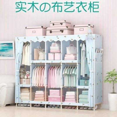 『免運』實木衣櫃簡易布藝衣櫥組裝布衣櫃...