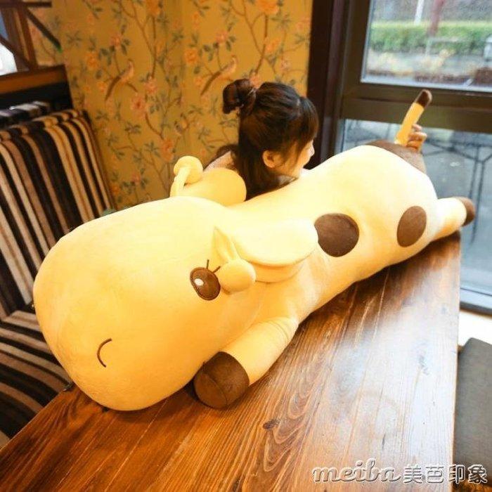 1.35M可愛長頸鹿公仔毛絨玩具抱枕玩偶睡覺抱枕布娃娃女生生日禮物QM
