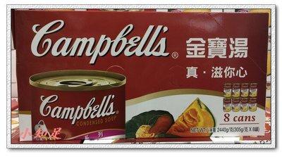 Φ小知足ΦCOSTCO代購 CAMPBELL'S南瓜湯 義式湯品 日式料理 烹調好友 305Gx8罐 全館合併運費