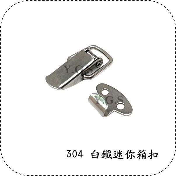 Y.G.S~其他五金~304白鐵迷你箱扣 扣環 (含稅)