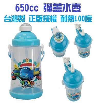 正版授權 台灣製 佩佩豬彈跳水壺500CC 水壺 水瓶 冷水壺 冷水瓶 兒童水壺【DJ-05A-35984】