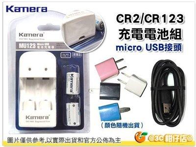 @3C 柑仔店@ kamera MU-123 含 CR2 充電電池組 + USB線 + 充電器 套組 CR123
