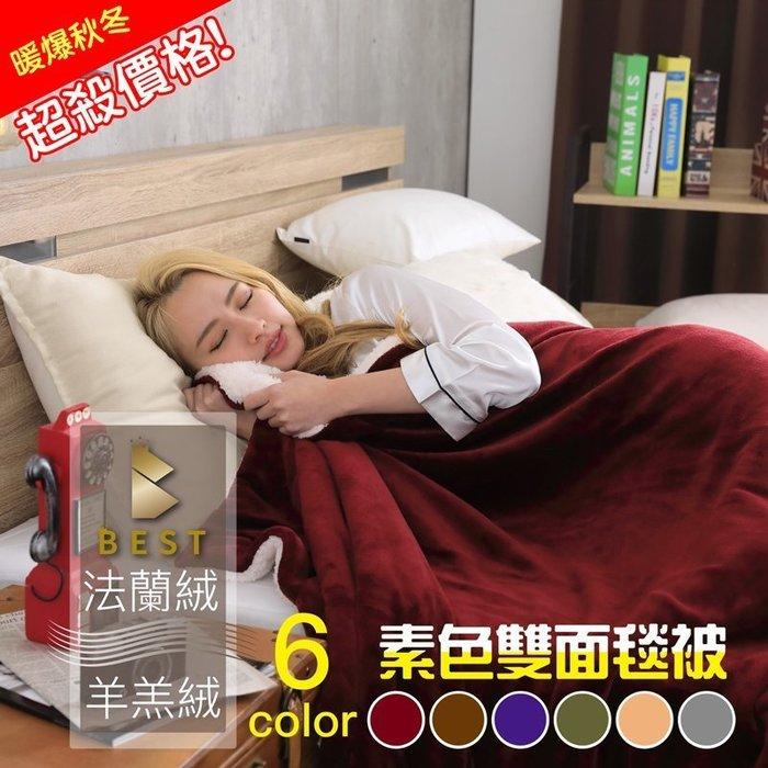 現貨 素色法蘭絨羊羔絨毯被 150x200cm 輕柔保暖 防靜電 不掉毛 毛毯 毯子 法萊絨  Best寢飾 F2