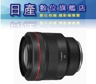 【日產旗艦】缺貨Canon RF 85mm F1.2L F1.2 L USM 平行輸入 適用 EOS R RP EOSR