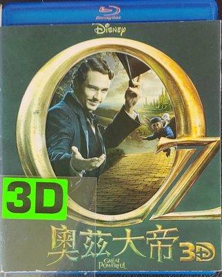 ◎正版二手影片◎【奧茲大帝】 2手3D版單片 3D版單碟BD藍光 無小海報