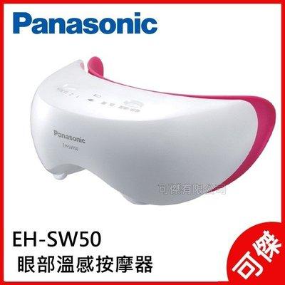 Panasonic 國際牌 EH-SW50 眼部溫感按摩器 溫熱蒸氣  振動按摩  公司貨 分期0利率 免運  可傑