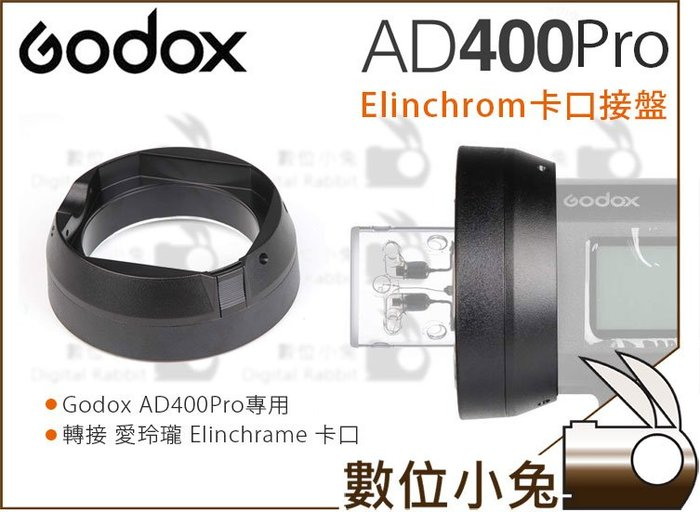 數位小兔【Godox 神牛 AD400 Pro 專用 Elinchrom 愛玲瓏 卡口接盤】轉接卡口 卡盤轉接座 轉接盤