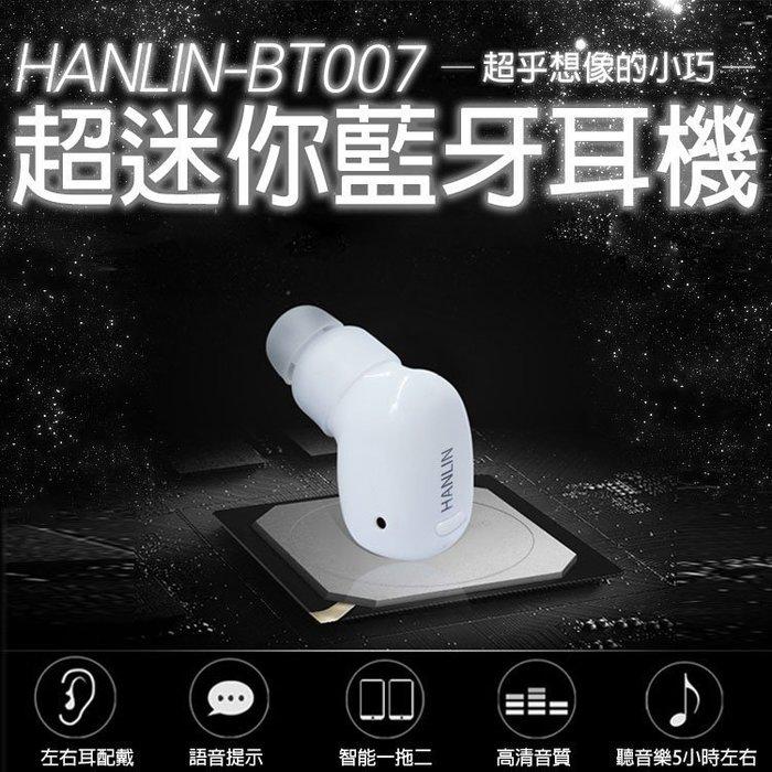 【全館折扣】 最小 最輕 藍牙耳機 4.1 HANLIN-BT007 無線耳機 雙待機 一對二 語音 降噪 一鍵操作